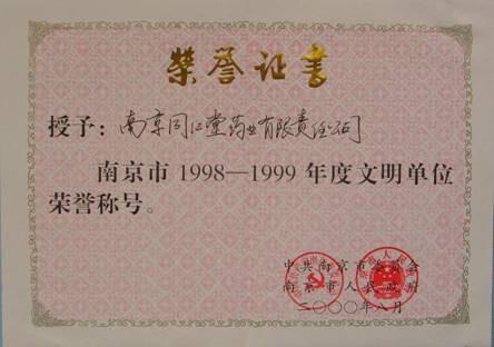 2000年被授予南京市1998-1999年度文明單位榮譽稱號