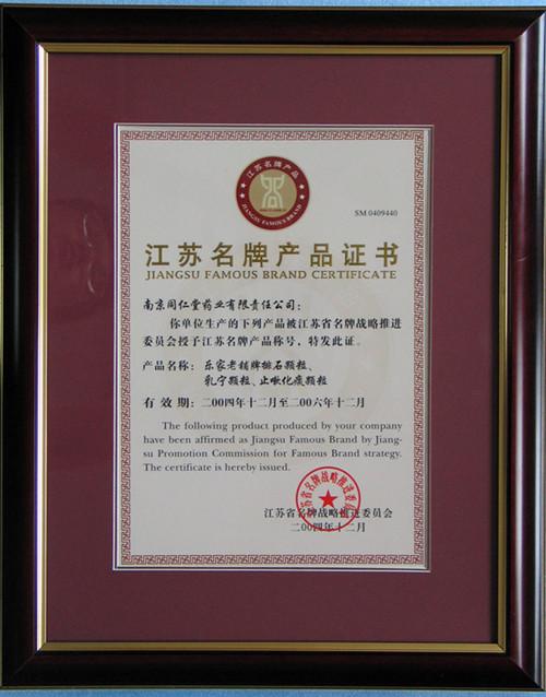 2004年排石顆粒、乳寧顆粒、止嗽化痰顆粒獲江蘇名牌產品