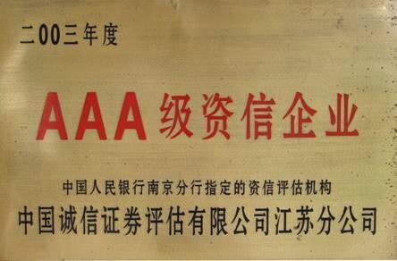 2003年公司資信等級被評為AAA級