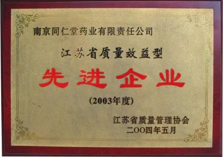 2004年公司被評為2003年度江蘇省質量效益型先進企業