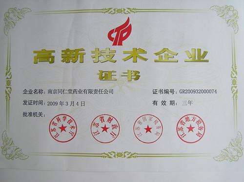2009年3月被评为江苏省高新技术企业