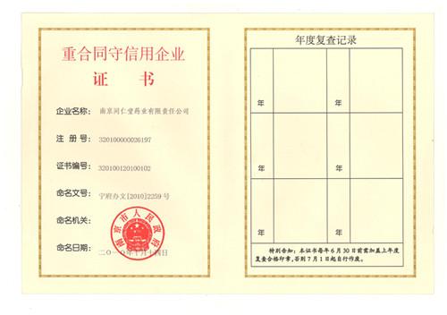 """2010年10月被南京市政府授予""""重合同守信用""""企业"""