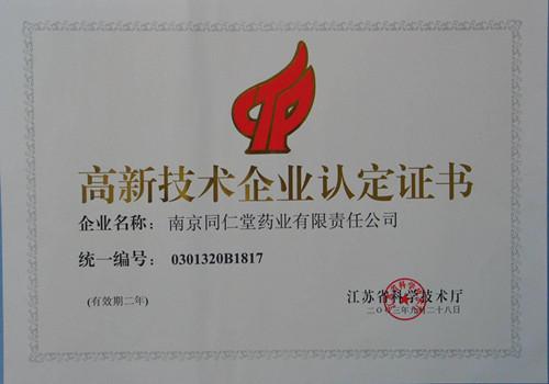 2003年獲高新技術企業認定證書