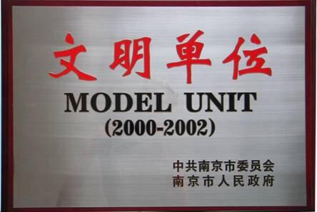2003年被授予南京市2000-2002年度文明單位榮譽稱號