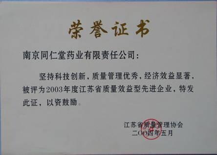2004年公司被评为江苏省质量协会先进会员单位