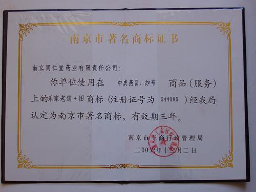 """2006年公司""""乐家老铺""""被评为南京市著名商标"""