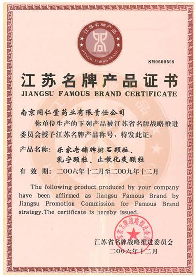2006年12月乐家老铺牌排石颗粒等品种被授予江苏名牌产品