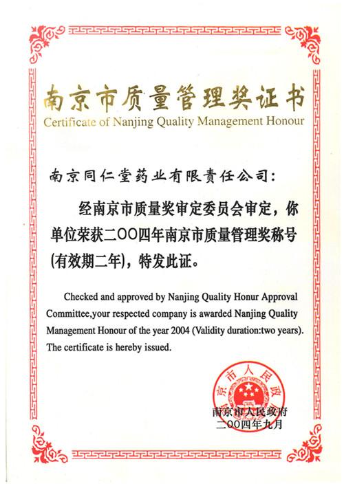 2004年荣获南京市质量管理奖称号