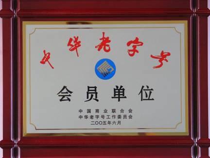 2005年公司被評為中華老字號會員單位