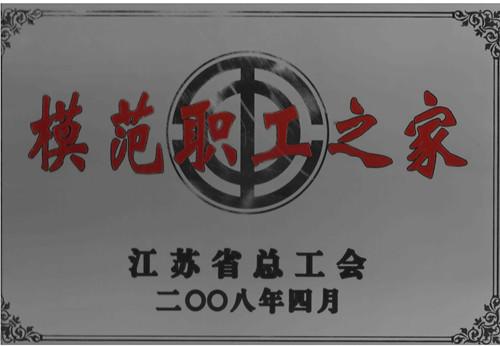 """2008年4月省总工会授予""""模范职工之家""""称号"""