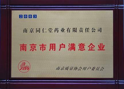 2003年榮獲南京市用戶滿意服務單位稱號