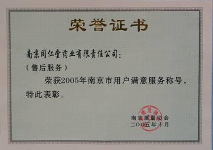 2005年公司荣获2006年度南京市用户满意企业称号