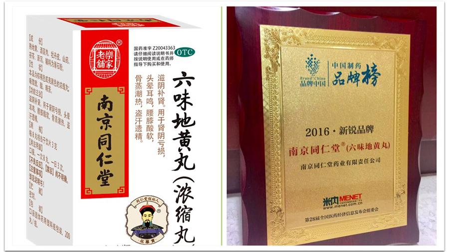 2016年11月,六味地黄丸荣获中国药品品牌榜2016新锐品牌