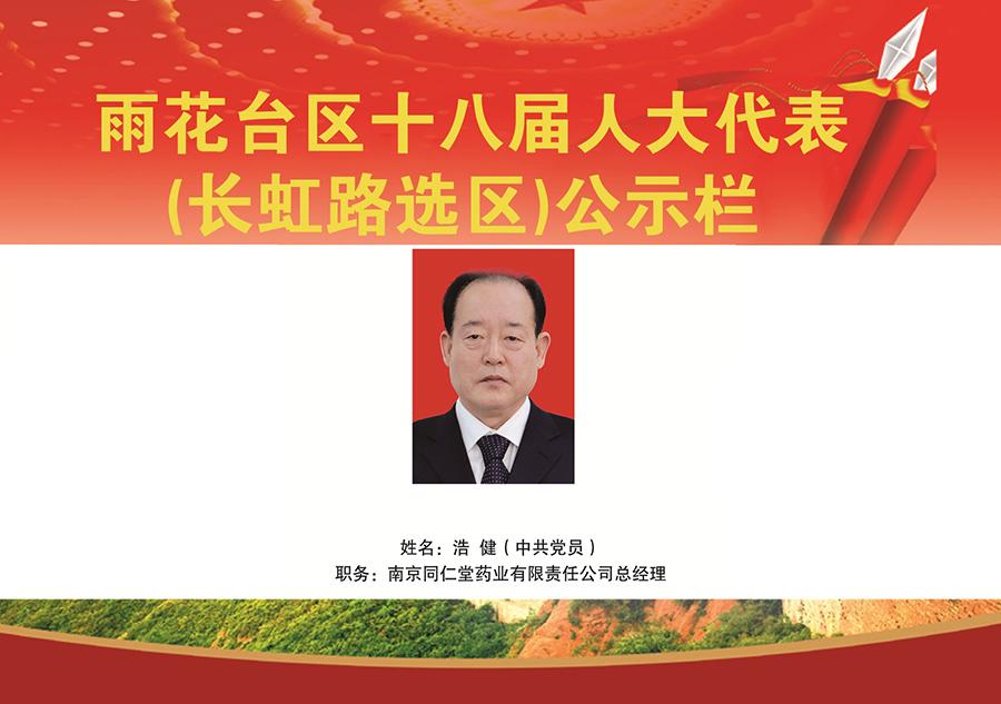 2016年11月,公司總經理浩健同志被選舉爲南京市雨花台區第十八屆人大代表