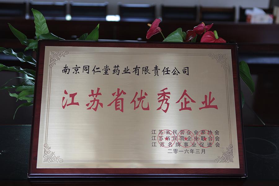 """2016年3月,公司獲""""江蘇省優秀企業""""稱號"""