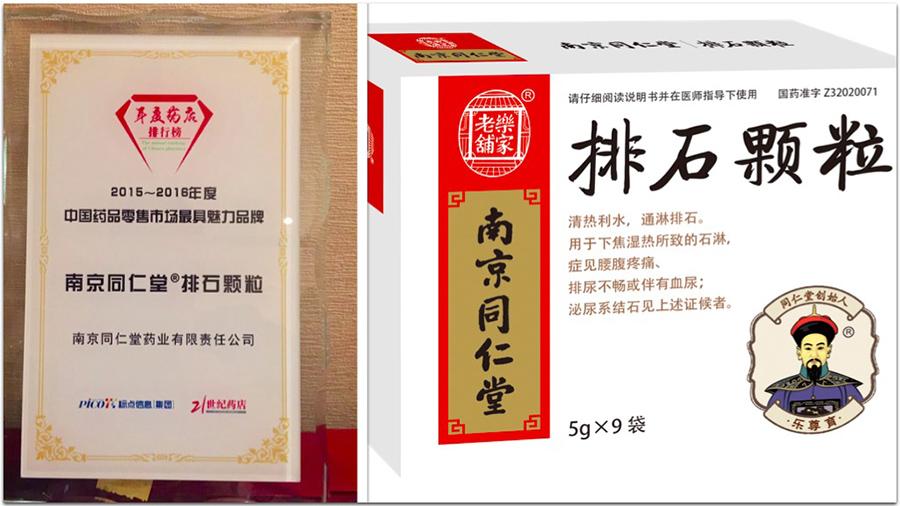 2016年11月,排石顆粒榮登2015-2016年度中國藥品零售市場最具魅力品牌榜
