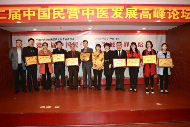 2016年4月第二届《中国民营中医发展高峰论坛》,国医馆被评为全国十大名中医馆