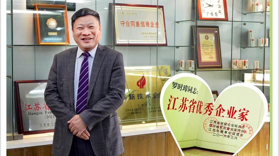 """2016年3月,营销公司总经理罗时璋获""""江苏省优秀企业家""""称号"""