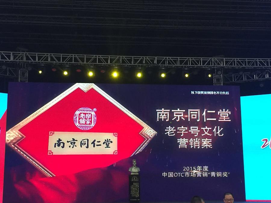 """2016年7月,南京同仁堂文化營銷榮獲2015年度OTC市場營銷""""青銅""""美譽"""