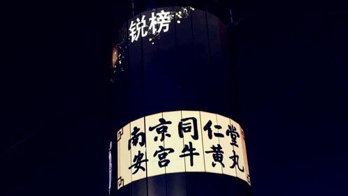 """2016年8月,南京同仁堂""""安宫牛黄丸""""荣获品牌锐榜"""