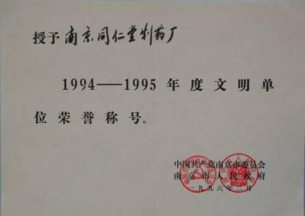 1996年被授予南京市1994-1995年度文明单位荣誉称号