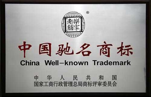 """南京同仁堂药业""""乐家老铺""""商标被认定为中国驰名商标"""