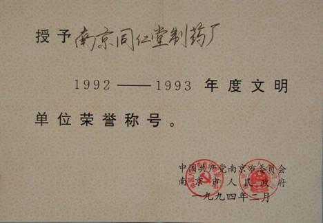 1994年被授予南京市1992-1993年度文明单位荣誉称号