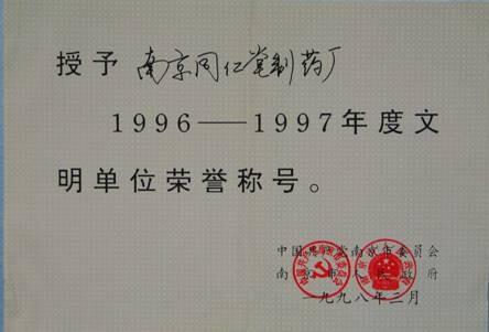 1998年被授予南京市1996-1997年度文明单位荣誉称号