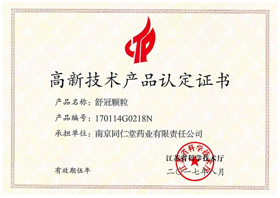 2017年8月,舒冠颗粒被认定为高新技术产品