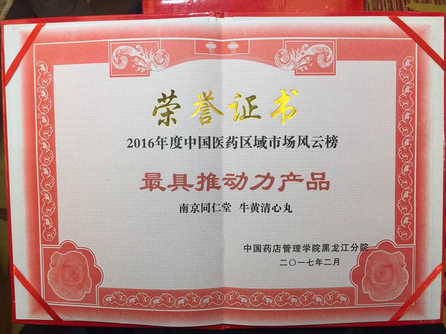 2017年2月,牛黄清心丸荣获2016年度中国医药区域市场风云榜最具推动力产品