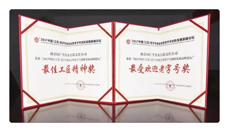 2017年12月,公司榮獲2017中國(江蘇)老字號博覽會暨老字號創新發展高峰論壇最受歡迎老字號和最佳工匠精神獎及被評為老字號創新案例先進單位