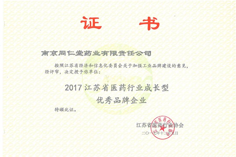 2017年12月,公司被授予2017江蘇省醫藥行業成長型優秀品牌企業