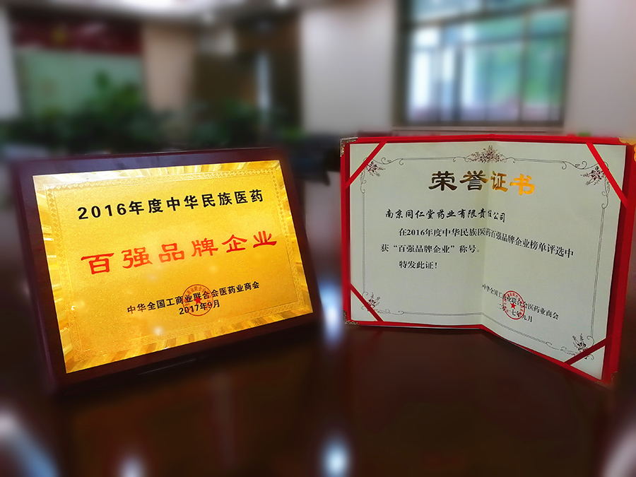 """2017年9月,公司榮獲2016年度中華民族醫藥""""百強品牌企業""""稱號"""