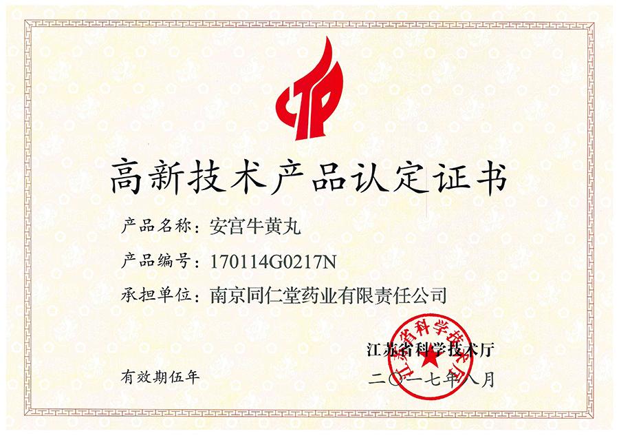 2017年8月,安宮牛黃丸被認定爲高新技術産品