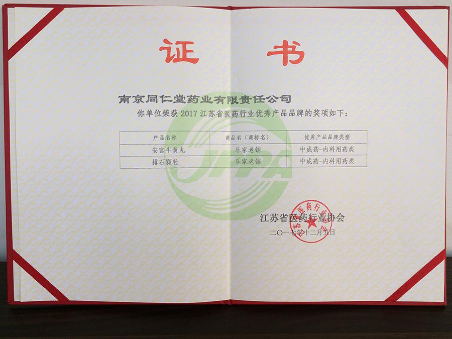 2017年12月,安宮牛黃丸和排石顆粒榮獲2017江蘇省醫藥行業優秀產品品牌
