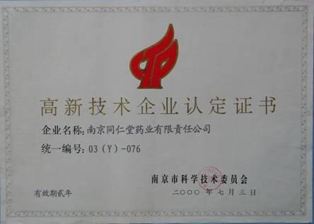 2000年获高新技术企业认定证书